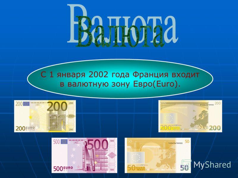 С 1 января 2002 года Франция входит в валютную зону Евро(Euro).