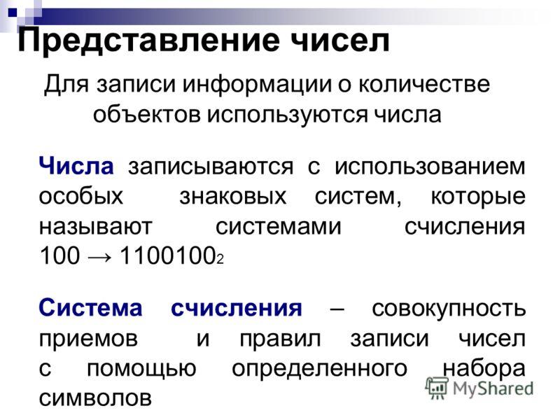 Представление чисел Для записи информации о количестве объектов используются числа Числа записываются с использованием особых знаковых систем, которые называют системами счисления 100 1100100 2 Система счисления – совокупность приемов и правил записи