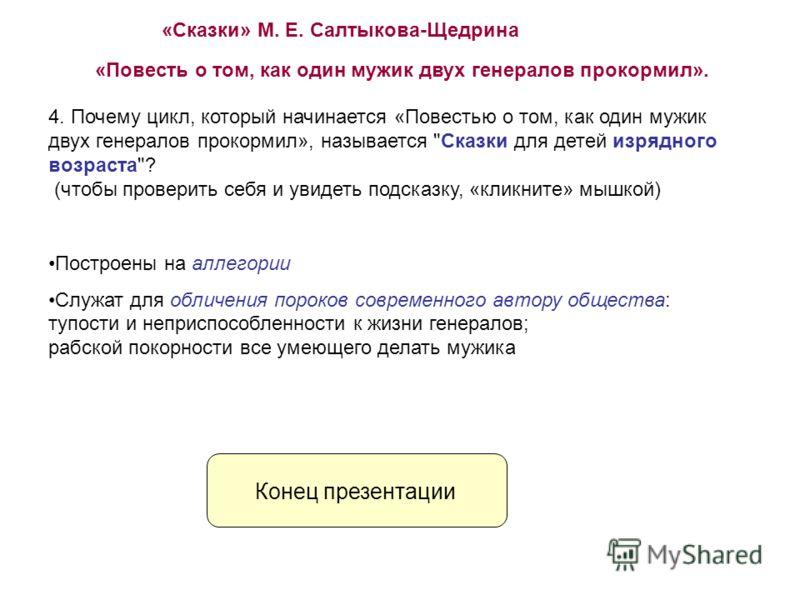 «Сказки» М. Е. Салтыкова-Щедрина «Повесть о том, как один мужик двух генералов прокормил». 4. Почему цикл, который начинается «Повестью о том, как один мужик двух генералов прокормил», называется