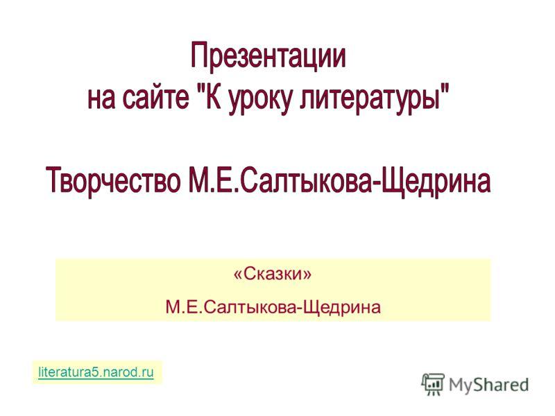 «Сказки» М.Е.Салтыкова-Щедрина literatura5.narod.ru
