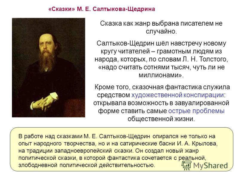 Басни Салтыкова Щедрина