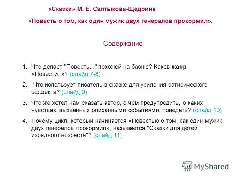 «Сказки» М. Е. Салтыкова-Щедрина «Повесть о том, как один мужик двух генералов прокормил». Содержание 1.Что делает