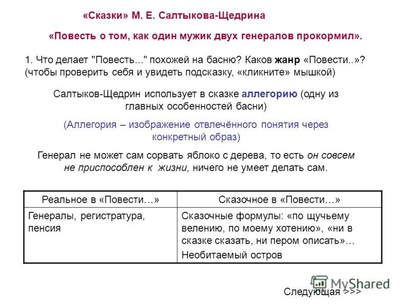 «Сказки» М. Е. Салтыкова-Щедрина «Повесть о том, как один мужик двух генералов прокормил». 1. Что делает