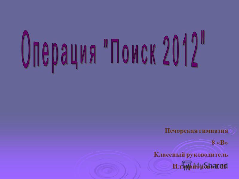 Печорская гимназия 8 «В» Классный руководитель Илларионова Е.Н.