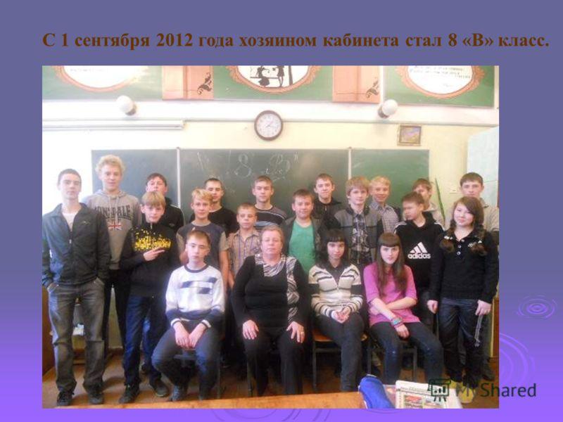 С 1 сентября 2012 года хозяином кабинета стал 8 «В» класс.