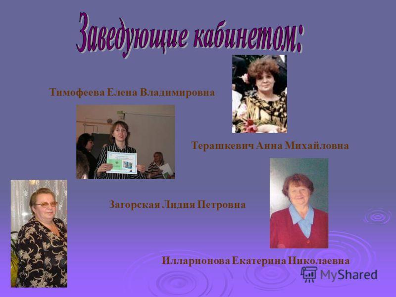 Тимофеева Елена Владимировна Терашкевич Анна Михайловна Загорская Лидия Петровна Илларионова Екатерина Николаевна