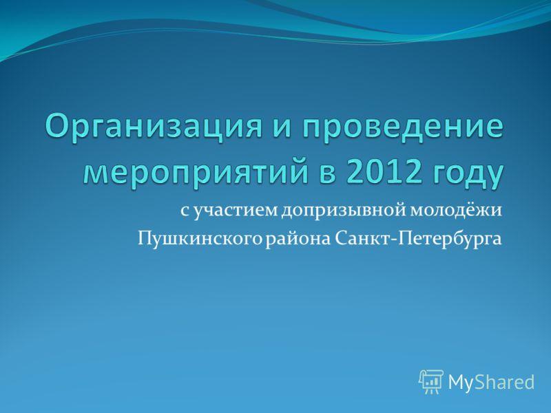 с участием допризывной молодёжи Пушкинского района Санкт-Петербурга