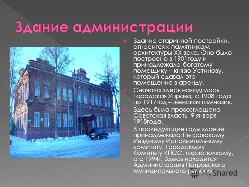 Здание старинной постройки, относится к памятникам архитектуры XX века. Оно было построено в 1901году и принадлежало богатому помещику – князю Устинову, который сдавал это помещение в аренду. Сначала здесь находилась Городская Управа, с 1908 года по