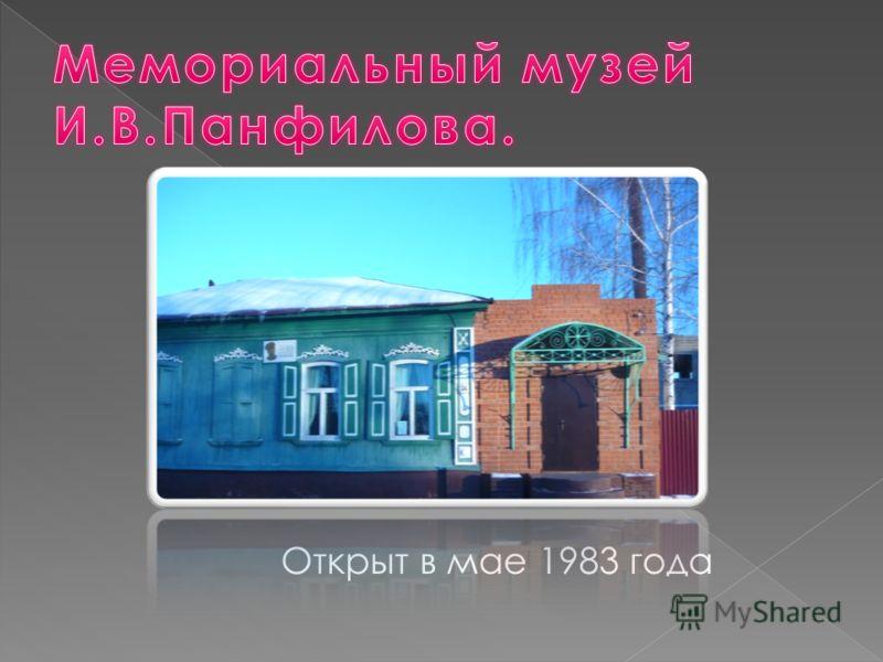 Открыт в мае 1983 года