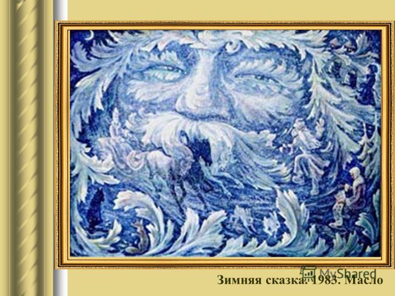 Зимняя сказка. 1983. Масло