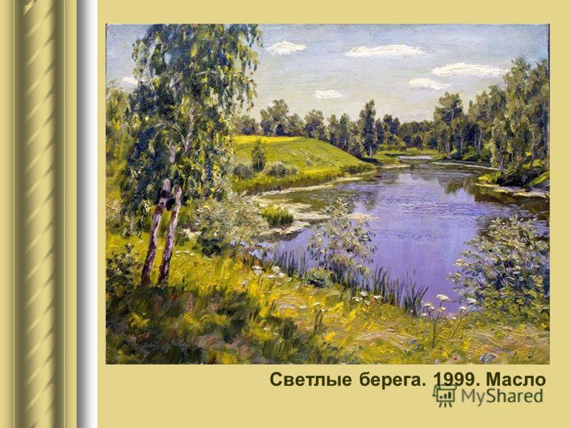 Светлые берега. 1999. Масло
