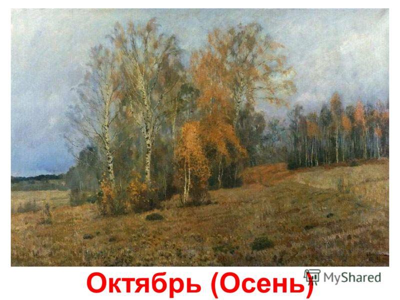 Осень Осень.