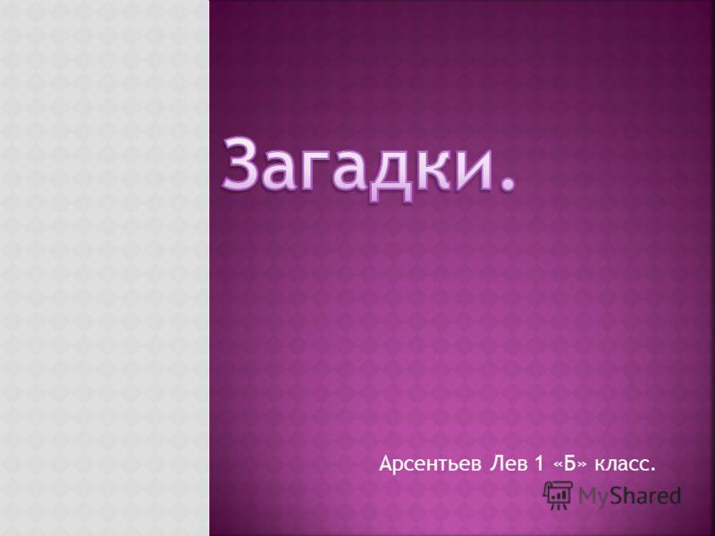 Арсентьев Лев 1 «Б» класс.