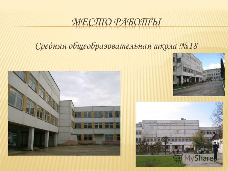 Средняя общеобразовательная школа 18