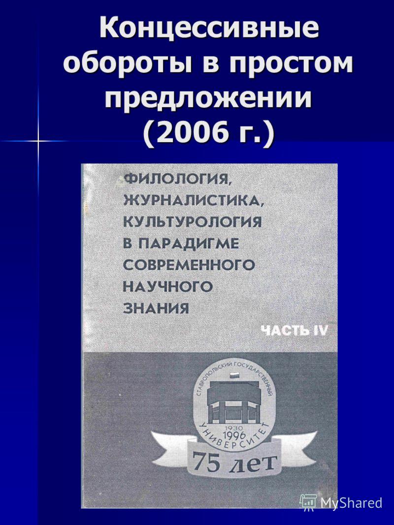 Концессивные обороты в простом предложении (2006 г.)