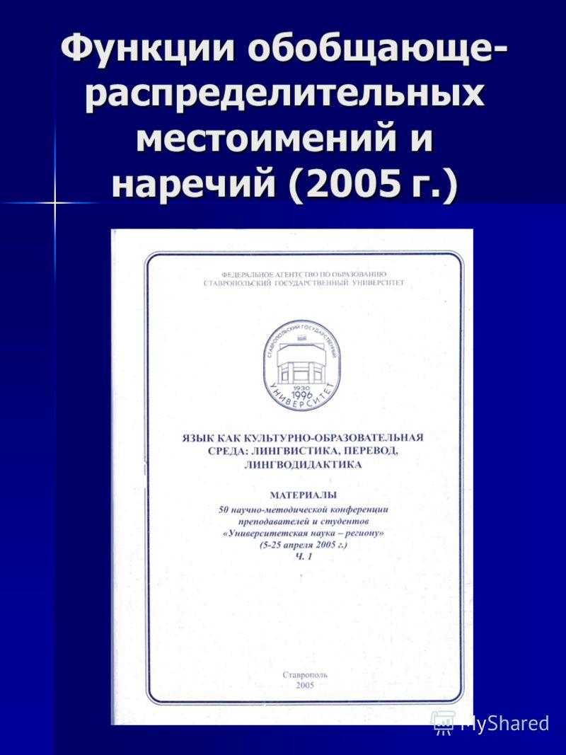 Функции обобщающе- распределительных местоимений и наречий (2005 г.)