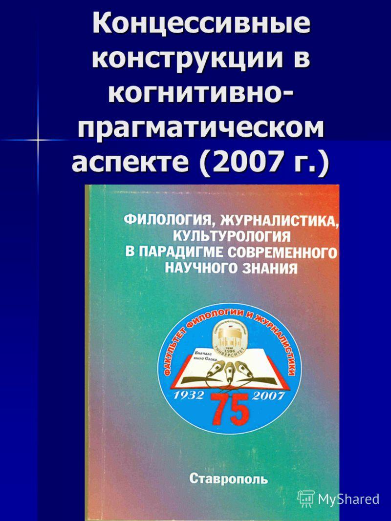 Концессивные конструкции в когнитивно- прагматическом аспекте (2007 г.)