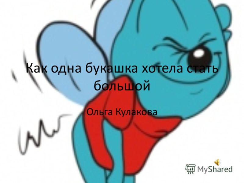 Как одна букашка хотела стать большой Ольга Кулакова