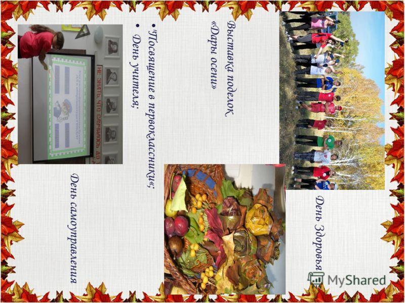 День Здоровья Выставка поделок«Дары осени» Посвящение в первоклассники«; День учителя; День самоуправления