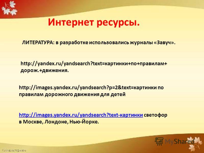 ЛИТЕРАТУРА: в разработке использовались журналы «Завуч». http://yandex.ru/yandsearch?text=картинки+по+правилам+ дорож.+движения. http://images.yandex.ru/yandsearch?p=2&text=картинки по правилам дорожного движения для детей http://images.yandex.ru/yan