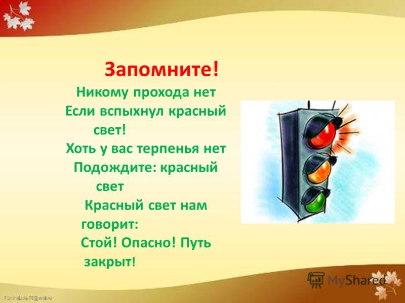 Запомните! Никому прохода нет Если вспыхнул красный свет! Хоть у вас терпенья нет Подождите: красный свет Красный свет нам говорит: Стой! Опасно! Путь закрыт !