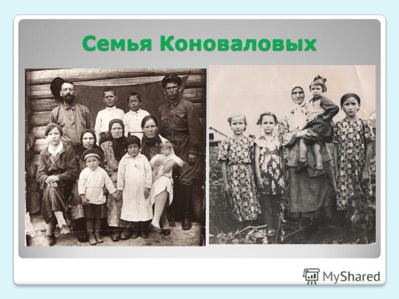 Семья Коноваловых