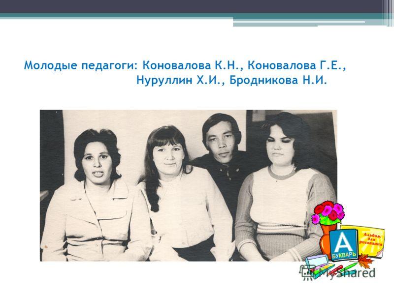 Молодые педагоги: Коновалова К.Н., Коновалова Г.Е., Нуруллин Х.И., Бродникова Н.И.