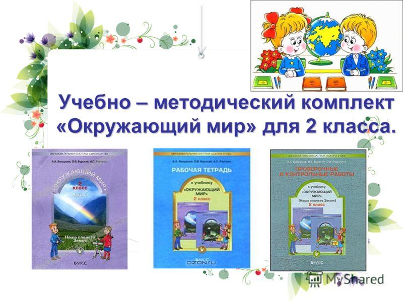 Учебно – методический комплект «Окружающий мир» для 2 класса.