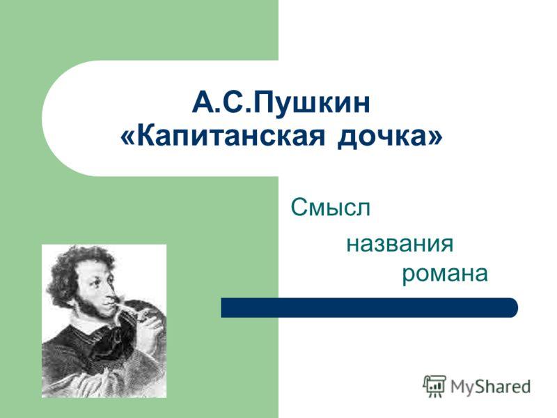 А.С.Пушкин «Капитанская дочка» Смысл названия романа