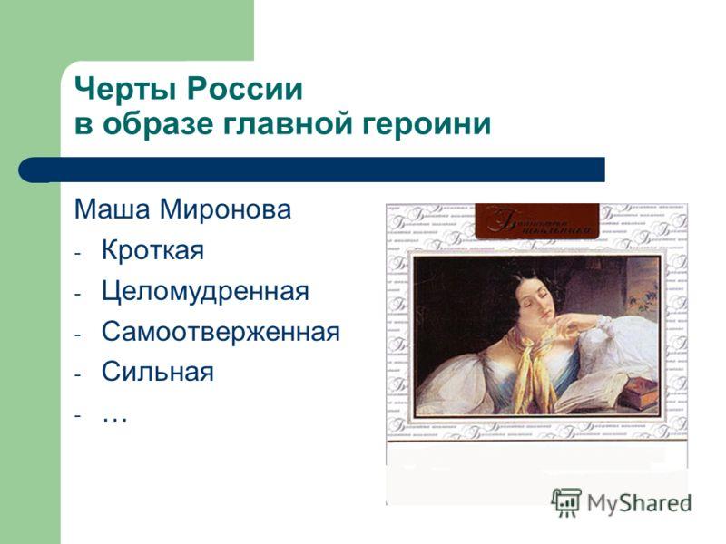 Черты России в образе главной героини Маша Миронова - Кроткая - Целомудренная - Самоотверженная - Сильная - …