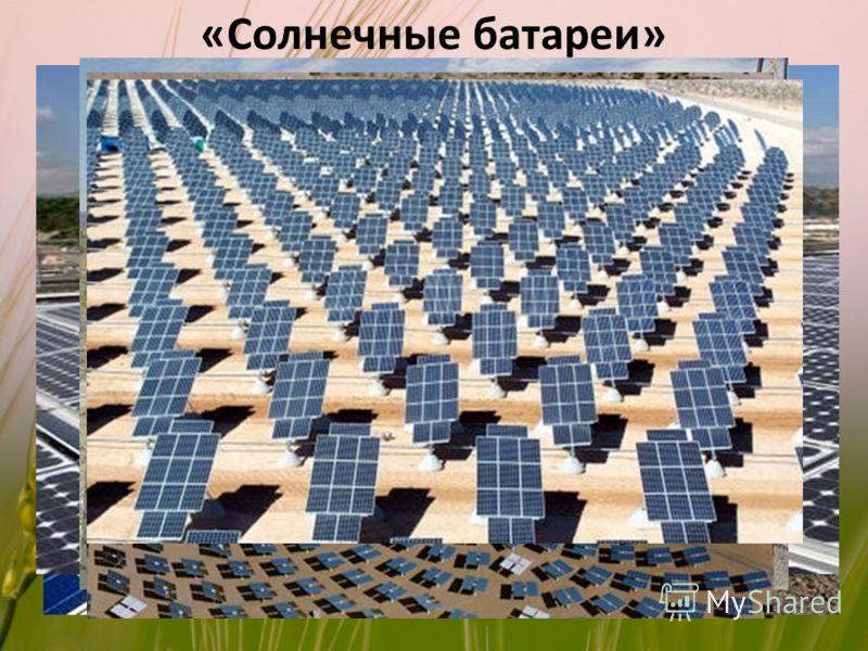 «Солнечные батареи» Солнечная батарея бытовой термин, используемый в разговорной речи. Обычно под термином «солнечная батарея» подразумевается несколько объединённых фотоэлектрических преобразователей (фотоэлементов) полупроводниковых устройств, прям