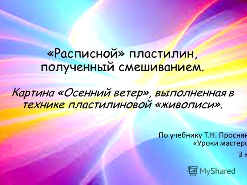 """... Уроки."""". Скачать бесплатно и без: www.myshared.ru/slide/283204"""