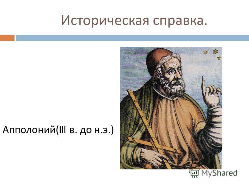 Историческая справка. Апполоний (III в. до н. э.)