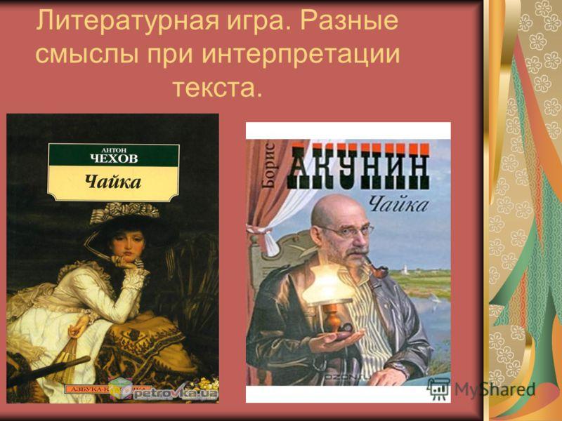 Литературная игра. Разные смыслы при интерпретации текста.