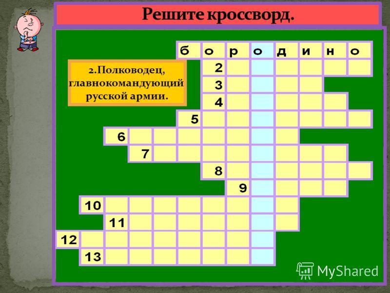 2.Полководец, главнокомандующий русской армии.