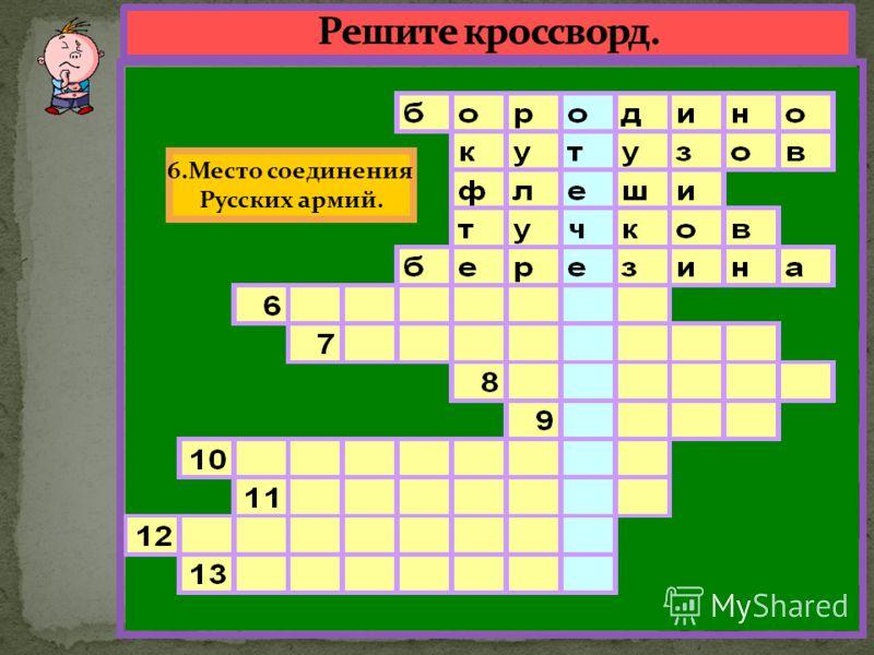6.Место соединения Русских армий.