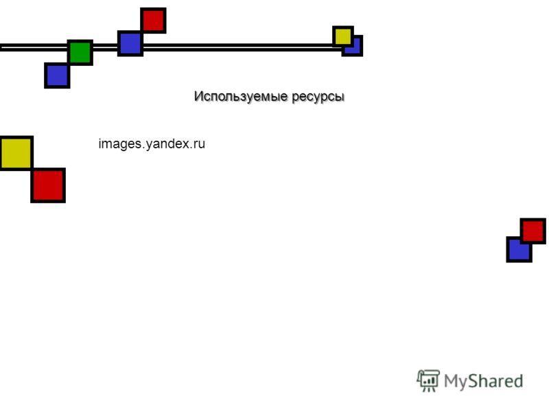Используемые ресурсы images.yandex.ru