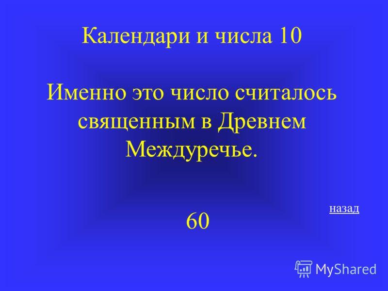 Календари и числа 10 Именно это число считалось священным в Древнем Междуречье. 60 назад