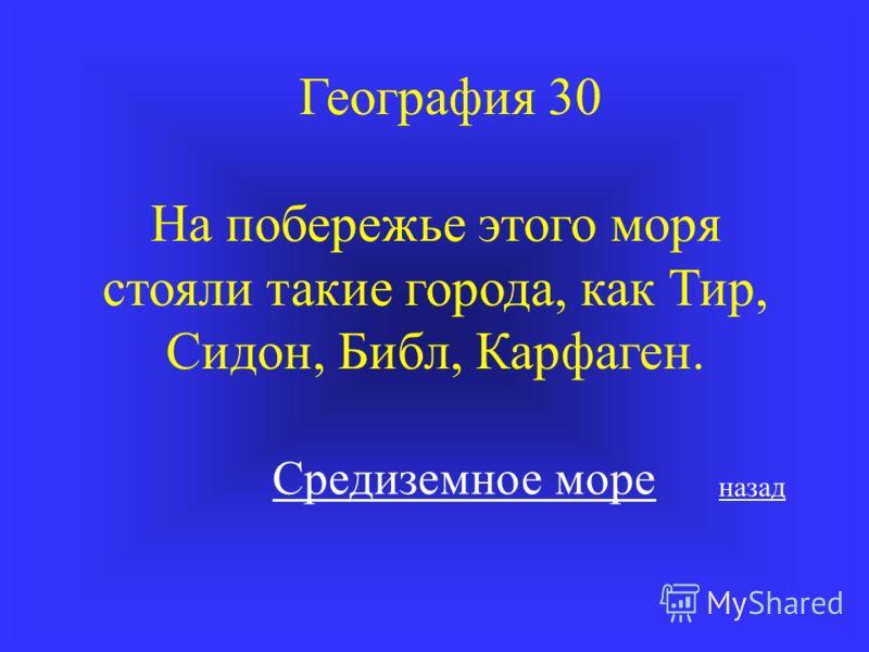 География 30 На побережье этого моря стояли такие города, как Тир, Сидон, Библ, Карфаген. Средиземное море назад