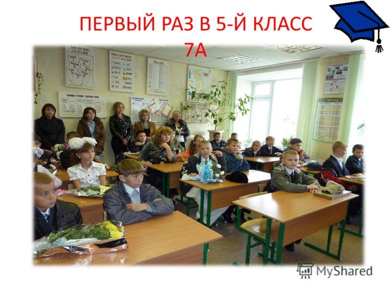 ПЕРВЫЙ РАЗ В 5-Й КЛАСС 7А