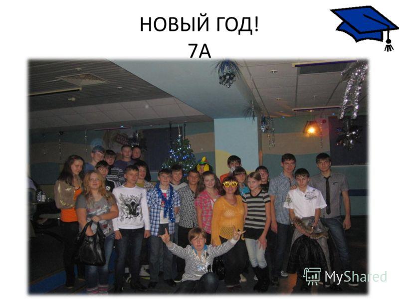НОВЫЙ ГОД! 7А