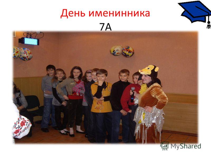 День именинника 7А