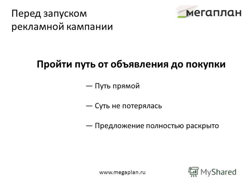 Перед запуском рекламной кампании Пройти путь от объявления до покупки Путь прямой Суть не потерялась Предложение полностью раскрыто www.megaplan.ru