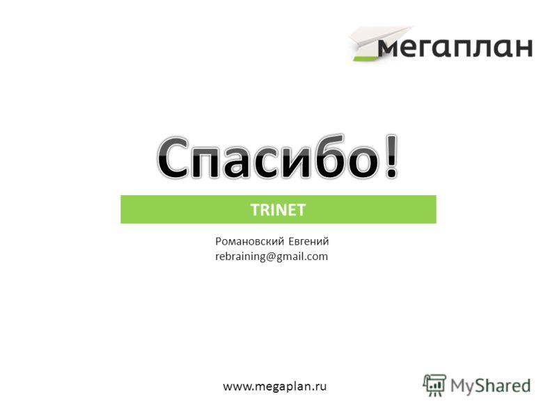 TRINET Романовский Евгений rebraining@gmail.com www.megaplan.ru