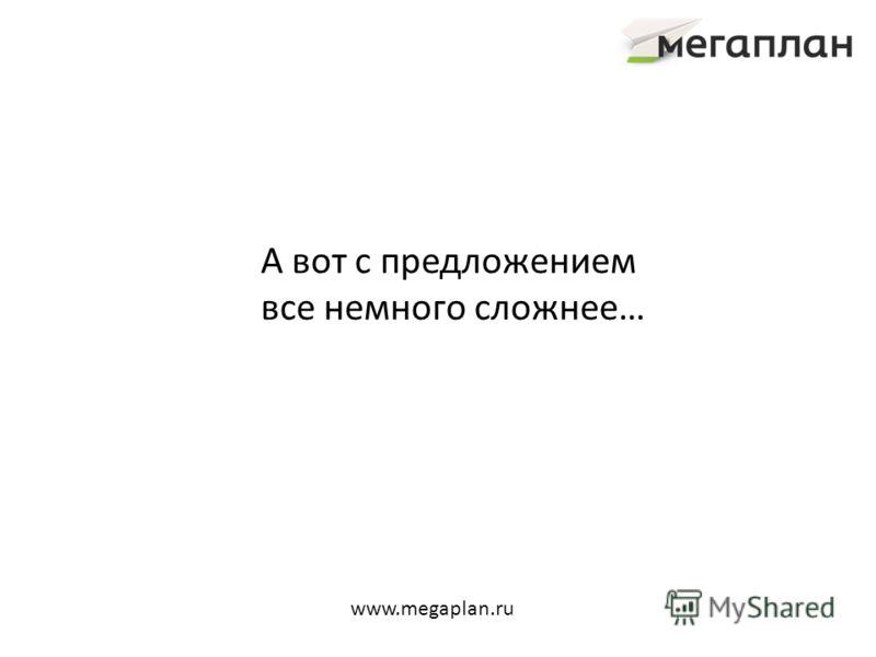 А вот с предложением все немного сложнее… www.megaplan.ru