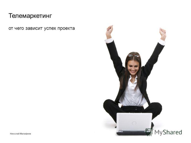 Телемаркетинг от чего зависит успех проекта Николай Малафеев