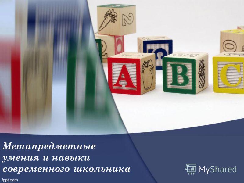 Метапредметные умения и навыки современного школьника