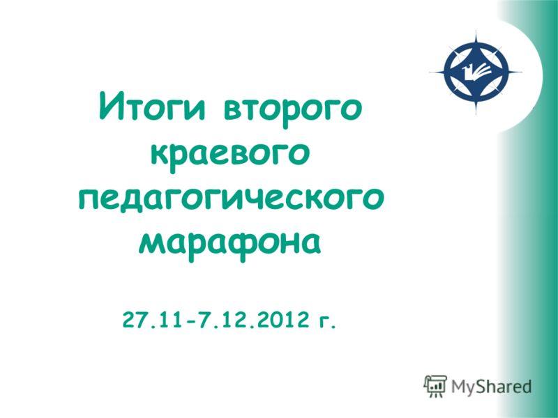 Итоги второго краевого педагогического марафона 27.11-7.12.2012 г.