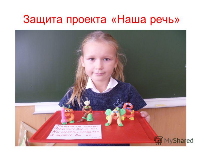 Защита проекта «Наша речь»