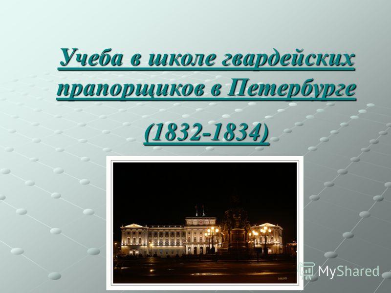 Учеба в школе гвардейских прапорщиков в Петербурге (1832-1834)